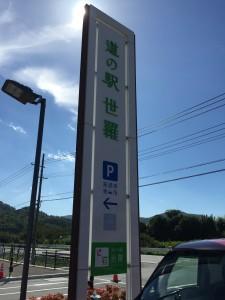 広島検定道の駅看板