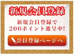 新規会員登録で 200ポイント進呈中!