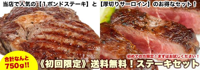 ステーキ食べ比べセット