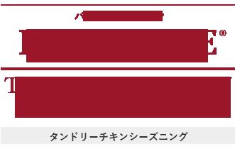 BBQUISINE-TANDOORI CHICKEN SEASONING|タンドリーチキンシーズニング