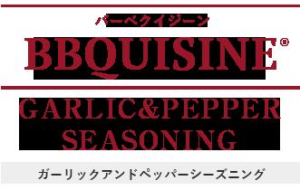 BBQUISINE-GARLIC&PEPPER SEASONING|ガーリックアンドペッパーシーズニング