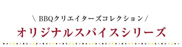 BBQクリエーターズコレクションオリジナルスパイスシリーズ