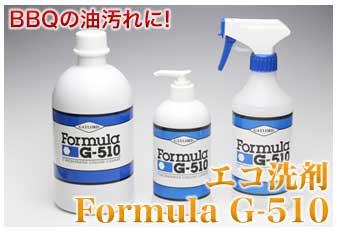 エコ洗剤G510